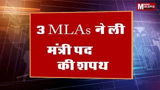 राजस्थान में सोमवार को मंत्रिमंडल का गठन | The News Mirror |