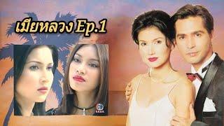 เมียหลวง Ep.1(2542) เวอร์ชั่น สิเรียม-เบนซ์-จอนนี่