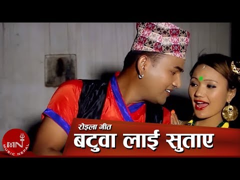 New Nepali Roila Video Batuwalai Sutaya  बटुवालाई सुताए  by Khuman Adhikari & Sita Rana HD