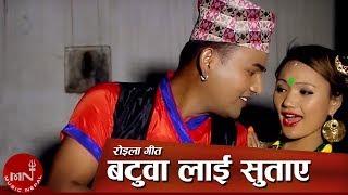 "New Nepali Roila Video Batuwalai Sutaya "" बटुवालाई सुताए "" by Khuman Adhikari & Sita Rana HD"