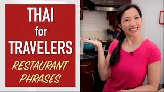 Thai Language for Travelers - Restaurant Phrases - Ep.2