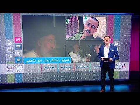 القبض على -رجل دين معمم- في البصرة بتهمة تهريب المخدرات يثير أزمة بين العشائر العراقية