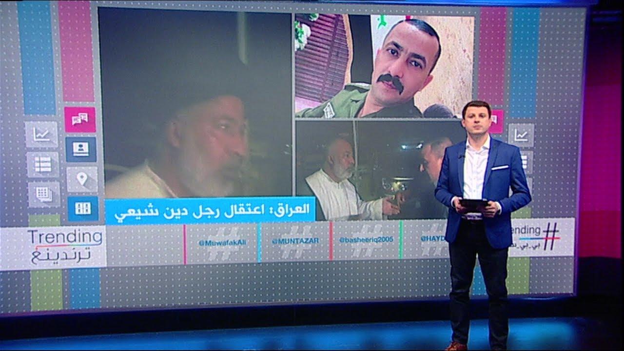 """القبض على """"رجل دين معمم"""" في البصرة بتهمة تهريب المخدرات يثير أزمة بين العشائر العراقية"""