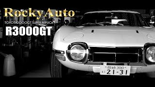 ロッキーオート R3000GT トヨタ2000GT スーパーレプリカ