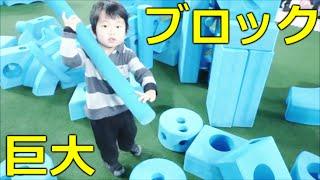 ★Imagination Playground★巨大ブロック「イマジネーション・プレイグラウンド」で遊んだよ!★ thumbnail