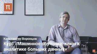 Воронцов Константин — Курс «Машинное обучение: ключ к аналитике больших данных»