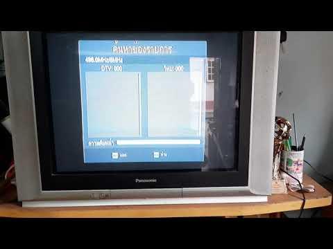 การอัพเดท ช่อง DLTV ในการเรียนรู้ ในกล่องทีวีดิจิตอล