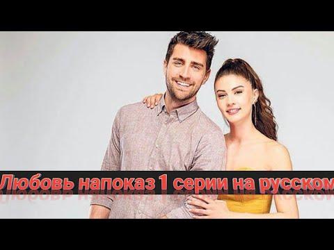 Любовь напоказ 1 серии Afili Aks на русском турецкий сериал