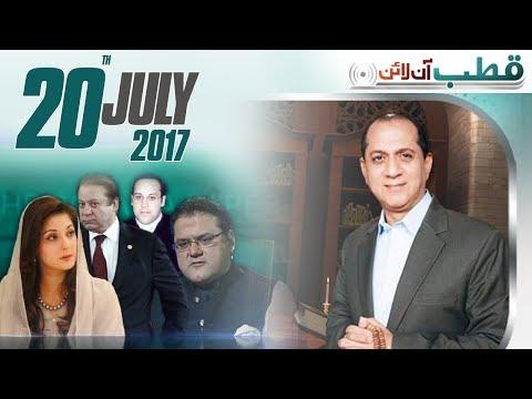 Qutb Online - SAMAA TV - Bilal Qutb - 20 July 2017