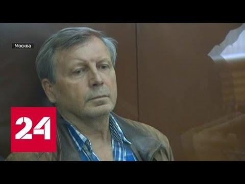 Явка с повинной и раскаяние не спасли экс-заместителя председателя  ПФР от СИЗО - Россия 24