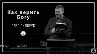 """Олег Склярук """"Как верить Богу"""" 29.04.2018"""