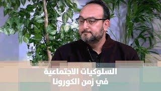 السلوكيات الاجتماعية في زمن الكورونا - د. يزن عبده