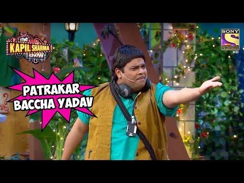 Patrakar Baccha Yadav – The Kapil Sharma Show