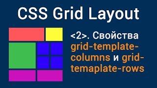 Урок 2. CSS Grid Layout. Свойства grid-template-columns и grid-temaplate-rows