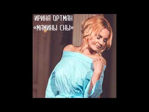 Премьера песни! Ирина Ортман - Мамины сны (2015)