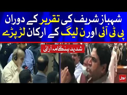 National Assembly Session PTI and PMNL Fight During Shahbaz Sharif Speech