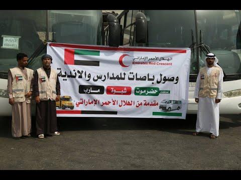 أخبار عربية - وصول سفينة إماراتية تحمل 15حافلة لدعم المدارس والأندية في #اليمن  - نشر قبل 2 ساعة