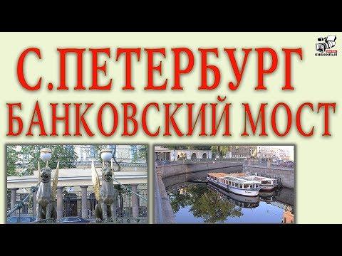грифоны на банковском мосту