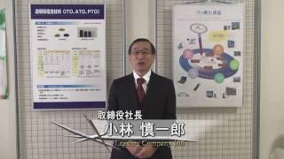 三菱マテリアル電子化成株式会社 ~あきたmonoづくりTOWN~