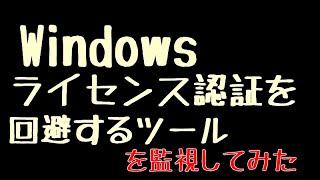 Windows Loaderをプロセス監視ソフトを使い監視してみました どうやらWi...