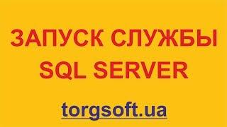 Запуск службы SQL Server || Что делать если не запускается Торгсофт?