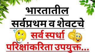 भारतातील सर्वप्रथम व शेवटचे ।। मेगा भरती 2018 ।। Talathi 2018 ।। तलाठी 2018 ।।