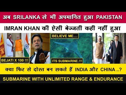 Indian Defence News:Pakistan की हुई बेज्जती ,क्या फिर से दोस्त बनेंगे India और China,Mantra Ray Sub