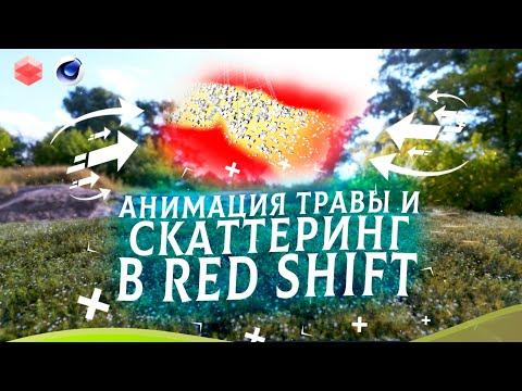 ВСЕВОЗМОЖНЫЕ Анимации Травы в RedShift | Grass scatter tutorial Cinema4d |