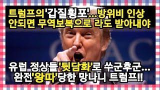 트럼프의 '갑질횡포'...방위비 인상 안되면 무역보복으…