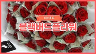 돈다발장미 블랙버드플라워 대전둔산동꽃집 이마트둔산점 앞