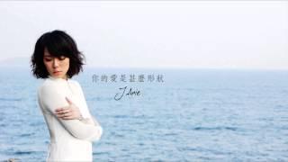 J.Arie 雷琛瑜 -《你的愛是甚麼形狀》官方網上收聽