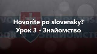 Словацька мова: Урок 3 - Знайомство