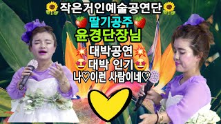 딸기공주윤경단장님 @대박공연에 대박인기 나♡이런 사람이…