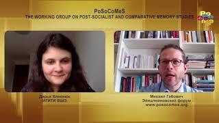Интервью PoSoCoMeS #2b: Дарья Хлевнюк, Высшая школа экономики (Москва)