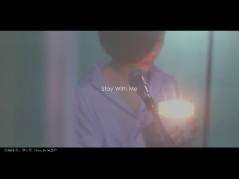 MIAO 繆以欣—  stay with me (cover) 도깨비 孤單又燦爛的鬼神OST