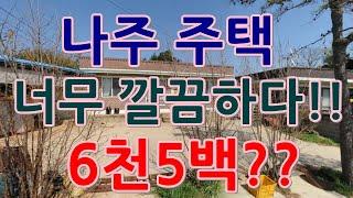 [부동산 경매물건] 전남 나주시 세지면 주택!! 깔끔한…