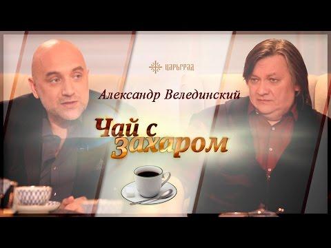 В гостях у Захара Прилепина Александр Велединский Чай с Захаром