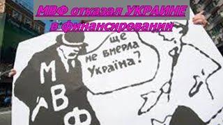 МВФ ЗАБЛОКИРОВАЛ ФИНАНСОВУЮ ПОМОЩЬ УКРАИНЕ!