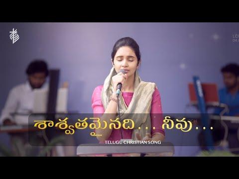 Download Saswathamainadi Neevu Naa Yada -  శాశ్వతమైనది నీవు నా యెడ by Dr. Betty Sandesh - LCF Church