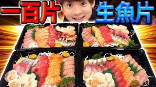 大胃王挑戰一百片生魚片! 很久沒遇到的超辛苦大胃王,吃到快吐…