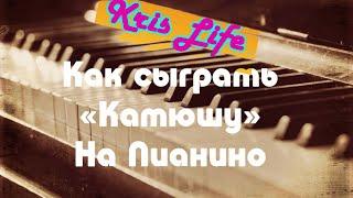 """Как играть на пианино """"Катюшу"""""""