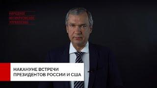 Встреча Байден - Путин. Комментарий Павла Латушко