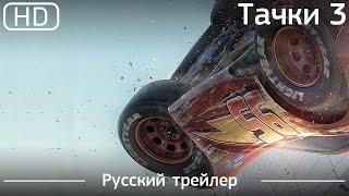 Тачки 3 (Cars 3) 2017. Трейлер русский дублированный [1080p]