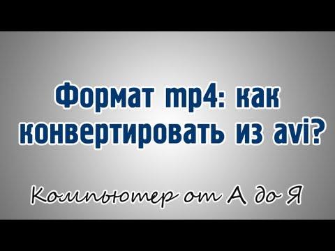 Вопрос: Как конвертировать WMV в AVI?