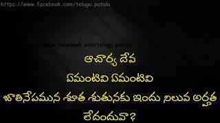 Dvsk Telugu lyrical dialogue