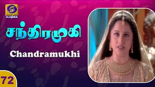 Chandramukhi-Podhigai tv Serial