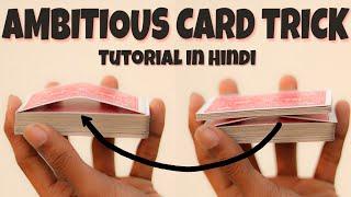 Ambitious Card Trick Tutorial  [ Hindi ]