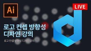 [★실무디자이너★]로고 디자인 컨셉및 방향성절 이론강의[MaDia]