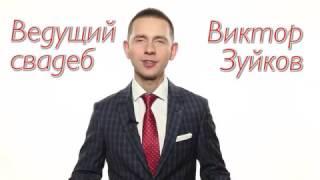 Ведущий на свадьбу СПб | Виктор Зуйков - Главное за минуту