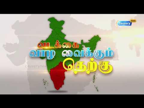 தமிழகத்தின் வரியில் வாழ்கிறதா வட மாநிலங்கள்?   Tamilnadu   Tax   BJP   8 Thisai